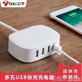 多孔USB充電頭 蘋果充電器頭多口iphone安卓手機通用快速充電頭多孔usb插頭 玩趣3C