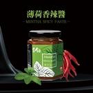 【享食思維】薄荷香辣醬 180g/罐 活動款買一送一
