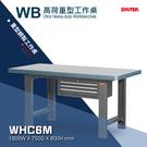 【樹德工作桌】WHC6M 高荷重型工作桌 工廠 工具桌 背掛整理盒 工作站 鐵桌 零件桌 櫃子