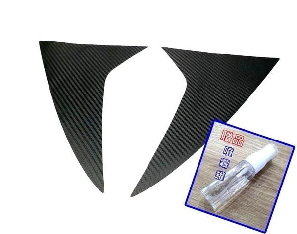 FORD福特【KUGA MK3後擋兩側卡夢貼】2020-2022 新KUGA專用 三角飾板貼紙 尾門兩側保護貼膜