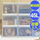 【生活大買家】免運 三入 K1045 愛家抽屜整理箱 塑膠收納箱 整理箱 可疊 透明視窗 家庭收納