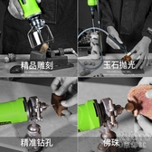 電磨機小型手持電動打磨機玉石拋光雕刻工具微型家用迷你電鑽 京都3C