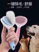 狗毛梳子擼貓毛專用針梳寵物梳毛器泰迪金毛大型犬梳毛刷狗狗用品