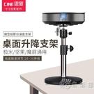 思影PB04微型投影儀支架桌面升降架極米Z4 Z6X H2極果G7 C7 J7 i6魔屏 WD小時光生活館