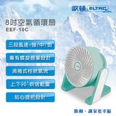 可傑 歐頓 ELTAC EEF-10C 8吋空氣循環扇 風扇 渦捲式柱狀氣流 三段式調整 拿取方便 幫助室內循環