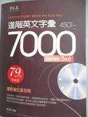 ~書寶 書T1 /語言學習_YGV ~進階英文字彙4501 7000 Levels 5 6