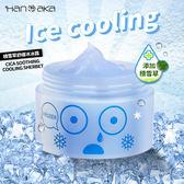 HANAKA 積雪草舒緩冰冰霜 150g ◆86小舖 ◆