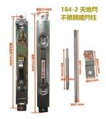 SFC184-2 鋁門用不鏽鋼天地閂 防盜鎖 暗閂 一組兩入 隱藏式天地栓 隱蔽式天地閂天地門閂