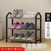 鞋架 宿舍迷你小號折疊寢室床下鞋架簡易家用鞋柜經濟型 AW12979『東京潮流』