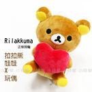 ☆小時候創意屋☆ Rilakkuma 正版授權 拉拉熊 坐姿款 愛心 娃娃 公仔 玩偶 懶懶熊 婚禮小物