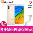 分期0利率 Xiaomi 紅米 Note 5 (4GB/64GB) 智慧型手機 贈『9H鋼化玻璃保護貼*1』