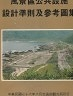 二手書R2YB d3 76年6月初版《風景區公共設施 設計準則及參考圖集》交通部