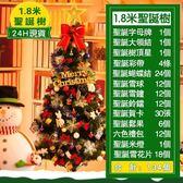 【雙12】全館大促現貨 豪華聖誕樹套餐1.8米加密套裝商場酒店節日裝飾 400枝頭134個配件J