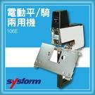 【限時特價】SYSFORM 106E 電...