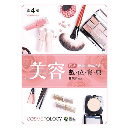 美容丙級技術士技能檢定數位寶典(5版)