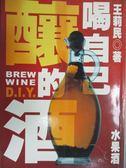 【書寶二手書T3/餐飲_GDV】喝自己釀的酒:水果酒_王莉民