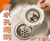 不鏽鋼水槽過濾網 隔水網 防堵塞 流理台 菜渣 廚房水槽 居家 排水口過濾器 白鐵濾網 排水孔 渣渣