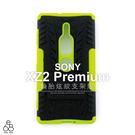輪胎紋 SONY XZ2 Premium 5.8吋 手機殼 可立 支架 矽膠軟殼 防摔防震 XZ2P 保護套 保護殼 手機套 造型