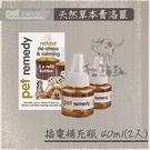 Pet Remedy放輕鬆[天然草本費洛蒙,插電補充瓶,40ml*2入]