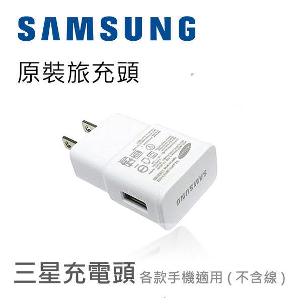 三星 SAMSUNG 原裝 旅充頭 快充頭 Note5 Note3 note 8 J3 j7 prime pro C9 GALAXY S8 2A 原廠 充電器 BOXOPEN