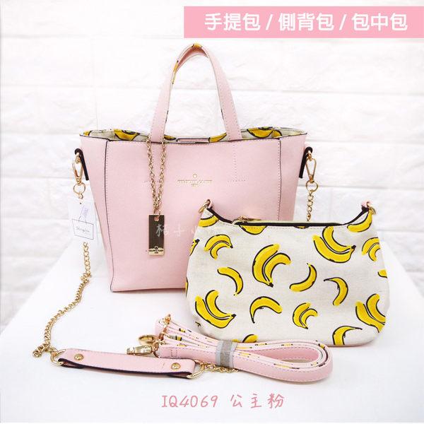 氣質 女包 手提包 側背包 IQ4069 香蕉圖騰 金色鐵鍊側背帶 包中包 肩背包 斜背包 桔子小妹