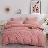 素色滾邊雙人床包兩用被組-粉
