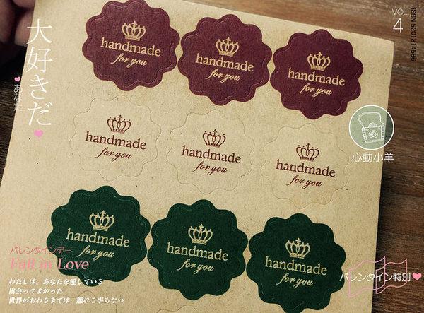 心動小羊^^牛皮紙皇冠hand made for you12枚手工皂貼紙布丁貼紙烘焙袋定制封口貼熱賣款12貼