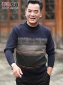 中年男毛衣爸爸裝40-50歲秋冬季男士老年人保暖打底衫60-70歲爺爺 ☸mousika