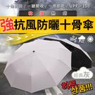韓國熱銷強抗風防曬十骨傘-經典灰-生活工場