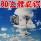 【JIS】A440 不銹鋼立體風鈴(中號) 3D風鈴 可旋轉鏡面 水晶球金屬風鈴 戶外掛飾