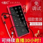 聲卡麥克風  K2-2戶外直播外置聲卡套裝手機電腦臺式機通用K歌話筒設備【快速出貨八折下殺】