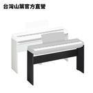 Yamaha P125數位鋼琴腳架-黑/白 共二色
