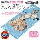 PetLand寵物樂園《日本Marukan》水玉點點鋁感貓用涼墊 CT-264 藍色 / 大尺寸【缺貨】