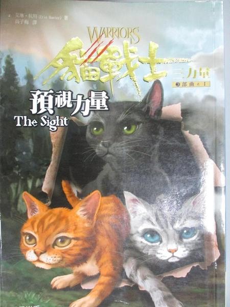 【書寶二手書T1/一般小說_JAW】貓戰士3部曲之I-預視力量_艾琳‧杭特