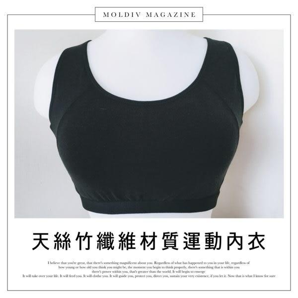 運動內衣 天絲棉竹纖材質運動內衣 黑色洞動款 無鋼圈 涼感內衣