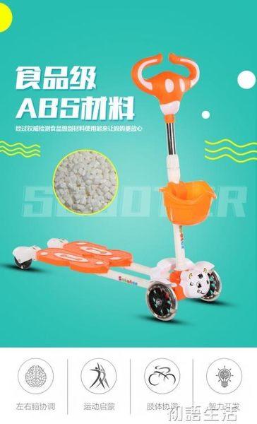 輪滑 兒童滑板車蛙式四輪閃光踏板滑滑車2-3歲寶寶6-8歲小孩搖擺剪刀車 初語生活igo