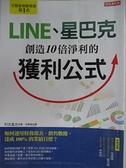 【書寶二手書T8/財經企管_ADG】LINE、星巴克創造10倍淨利的獲利公式_村井直志