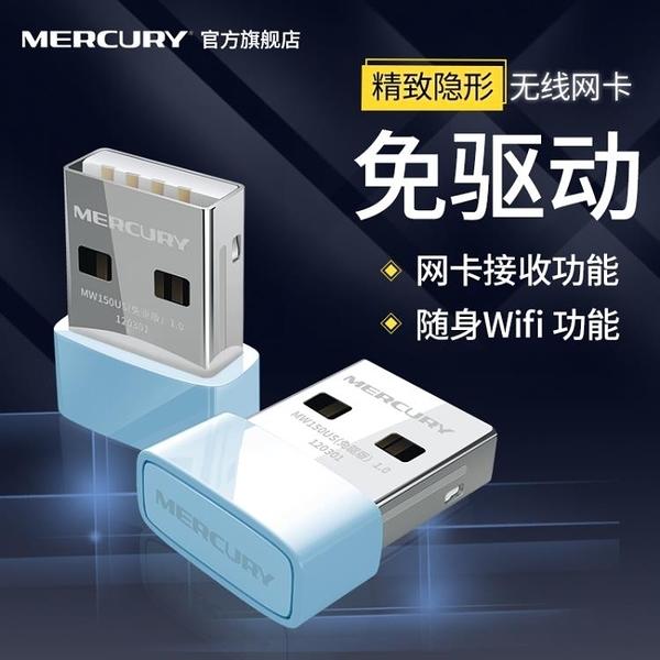 WiFi 水星迷你免驅 USB無線網卡 台式機筆記本電腦主機髮射wifi接收器家用無線DF全館 萌萌