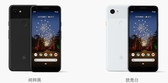 Google Pixel 3aXL (4G/64G) (公司貨保固一年)