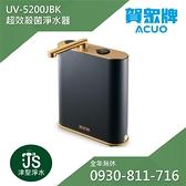 【津聖】賀眾牌 UV-5200JBK 超效殺菌淨水器【拜託 ! 懇請給小弟我一個報價的機會 LINE ID: s099099】