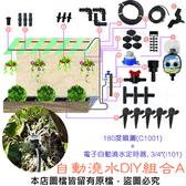 自動澆水DIY組合A (180度噴灑+電子自動澆水定時器, 3/4 )