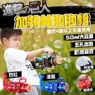 加特林泡泡槍 聲光泡泡槍 動感音效 兒童玩具 酷炫燈光 泡泡槍 兒童泡泡槍