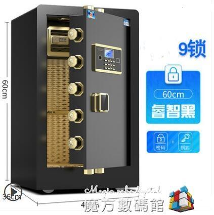保險櫃 60/70/80cm1家用防盜保險箱辦公小型全鋼指紋密碼隱形全能入牆大型辦公室保管箱 魔方數碼館