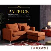 【MUNA 家居】PATRICK 派翠克L型沙發(共兩色)橘色派翠克