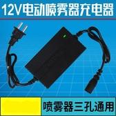 農用12v電動噴霧器充電器智慧12V8AH12AH20AH電瓶充電器三孔通用   color shop