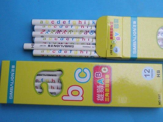 雄獅鉛筆 ABC 雄獅三角塗頭鉛筆 NO.997 (HB) /一盒12支入[#60] HB鉛筆