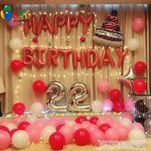 浪漫氣球 七夕情人節成人生日派對氣球套餐生日字母裝飾浪漫裝飾浪漫氣球 科技藝術館