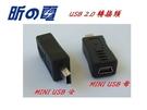 【世明國際】USB 2.0 轉接頭 MINI USB公轉 MINI USB母 A公轉 B母/ 母轉公/ 直通/ 直插 接頭