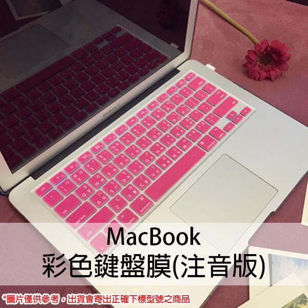 【妃凡】彩色鍵盤膜(注音版) 2020款13吋 Macbook Pro (A2289/A2251) 筆電鍵盤膜 163
