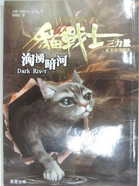 【書寶二手書T1/一般小說_AVK】貓戰士3部曲之II-洶湧暗河_陳順龍, 艾琳杭特